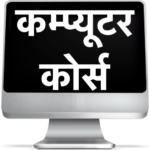 Computer Course in Hindi – Learn from Home 4.1.1 MOD APK