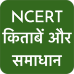NCERT Hindi Books , Solutions , Notes , videos 2.9 MOD APK