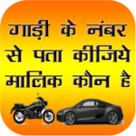 RTO Vehicle Owner Details- RTO Vehicle Information 1.0.1.62 MOD (Remove all Ads)